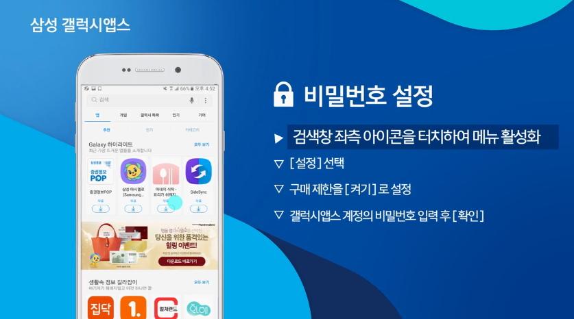 삼성 갤럭시앱스 비밀번호 변경 및 계정메일 확인방법 안내 동영상