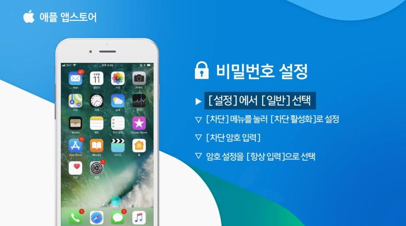 애플 앱스토어 비밀번호 변경 및 계정메일 확인방법 안내 동영상