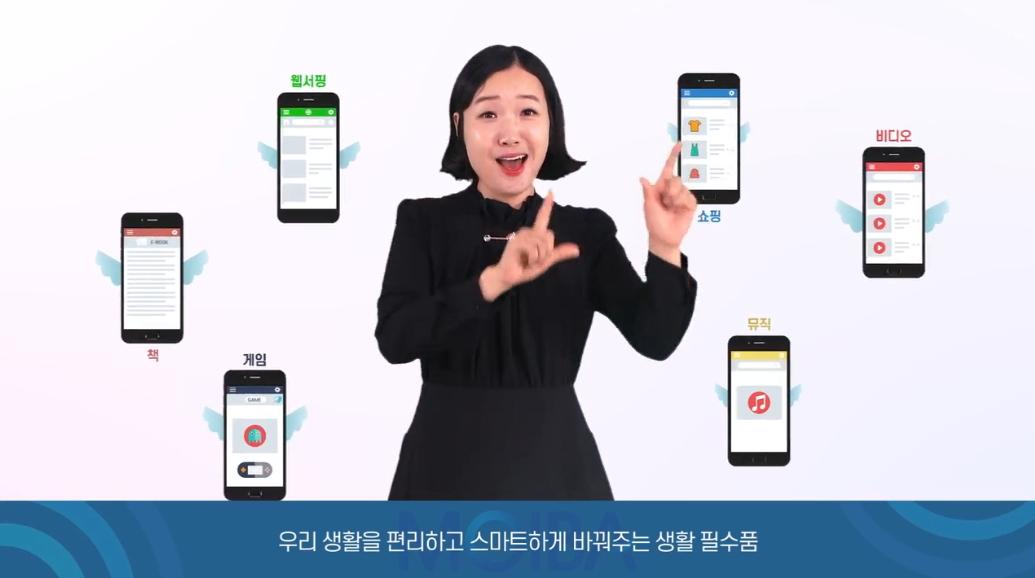 취약계층 (청각장애인) 대상 피해예방 수어동영상