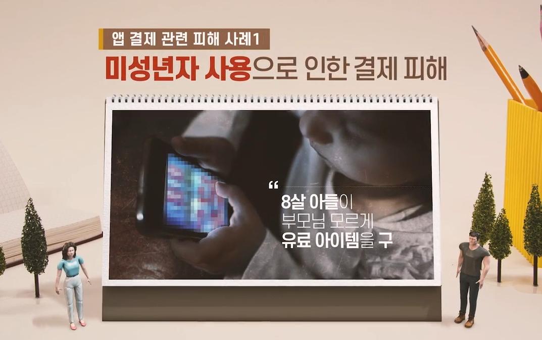 안전한 앱 결제 생활을 위한 피해예방 동영상