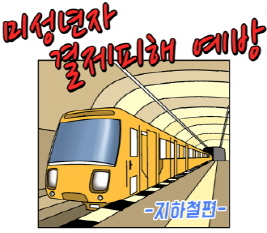 [ONW20170113134053]webtoon_170113.jpg