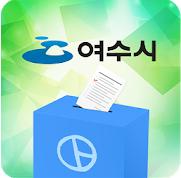 여수시모바일투표