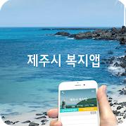 제주시 복지앱