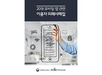 2018 모바일 앱 관련 이용자 민원사례집