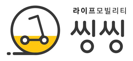 전동 킥보드 '씽씽' 과금 시작… 운행대수 3000대로 확대